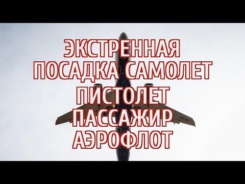 🔴 Пассажир с пистолетом посадил в Ростове-на-Дону лайнер, летевший в Болгарию