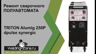сварочный аппарат Triton MT 250 обзор