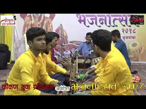 Mahapurush Prasadik Bhajan Mandal, Kudal, Kokan Yuva Pratishthan Bhajanotsav 2018, Dombivali
