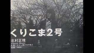 くりこま2号(北村正視)
