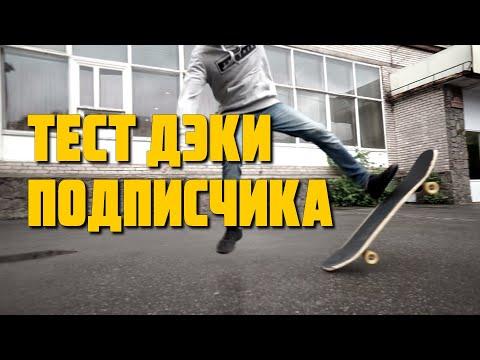 Сломали самодельный скейт подписчика