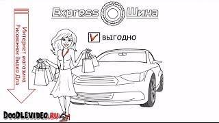 Рисованное видео для интернет магазина Express Шина(http://goo.gl/lvRG4y - Получите консультацию о возможностях дудл видео для Вашего бизнеса (совершенно бесплатно)..., 2014-02-25T06:01:44.000Z)