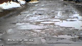 Ай-яй-яй: дорога на ул. Красной звезды. Вятка Today 09.03.2016