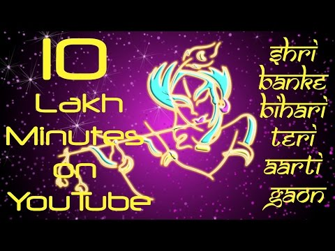 Beautiful Krishna Bhajan | Sri Banke Bihari Teri Aarti Gaun | Full Song | Aarti Sangrah