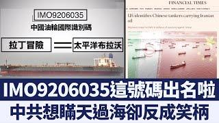 中共為躲避美國制裁 更改油輪名稱成國際笑柄|新唐人亞太電視|20190826