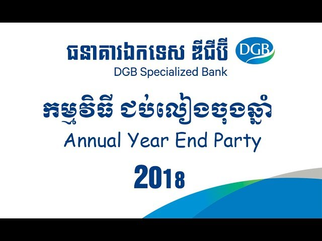 2018 Annual Year End Party of DGB Specialized Bank