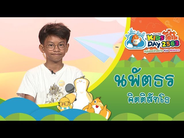 ด.ช.นพัตธร คิตติสัทโธ I ผู้ประกาศข่าวตัวจิ๋ว ThaiPBS Kids Day 2563