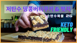 땅콩버터쿠키와 초콜릿 펏지 (무설탕, 키토제닉 홈 베이…