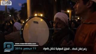 مصر العربية | رغم إعلان الحداد .. الطرق الصوفية تحتفل بالمولد