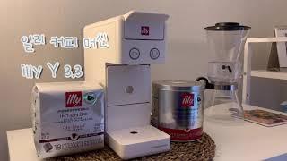 [illy] 일리 커피머신 Y3.3 사용기☕/사용방법/…