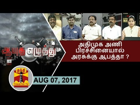 (07/08/2017)Ayutha Ezhuthu | Will Issue between AIADMK Factions cause danger to Govt? | Thanthi TV
