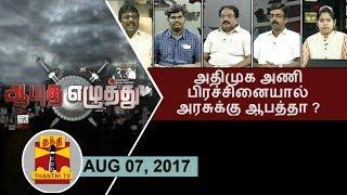 Aayutha Ezhuthu 07-08-2017 – Thanthi TV Show