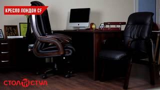 """Офисное Кресло Лондон. Обзор """"Стол и Стул"""". Интернет магазин мебели stol-i-stul.com.ua"""