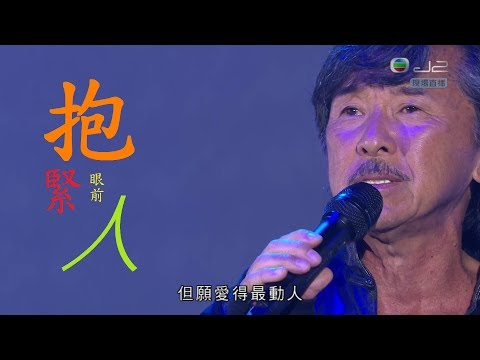 抱緊眼前人 - 林子祥 George Lam ( live 2013 )( lyrics )