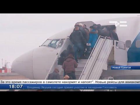 Из Тюмени в Новый Уренгой запустили еще один прямой рейс