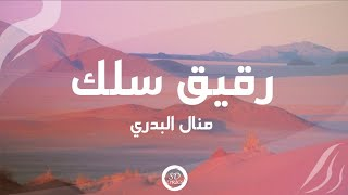 منال البدري - رقيق سلك [ كلمات - Lyrics Video ]