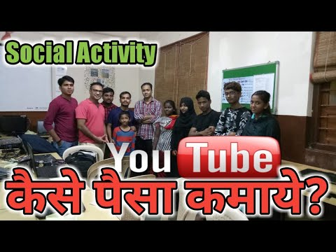 कैसे Youtube से पैसे कमाये? Social activity. stock share market tips in Hindi thumbnail