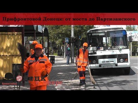 Прифронтовой Донецк: от