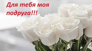 Для тебя моя подруга!!!.mp4