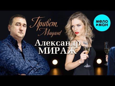 Александр Мираж - Привет Мадам Single