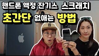 핸드폰 액정 잔기스 스크래치 없애는 초간단 방법