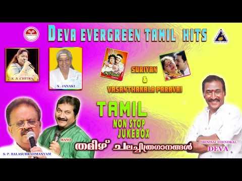 Deva Evergreen Tamil Hits|SPB|Mano|K S Chithra|S Janaki|Tamil Hit Melody Movie Songs|New uploads