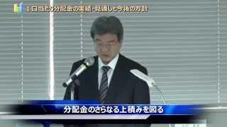 決算ダイジェスト ジャパンエクセレント投資法人(第17期決算説明会)
