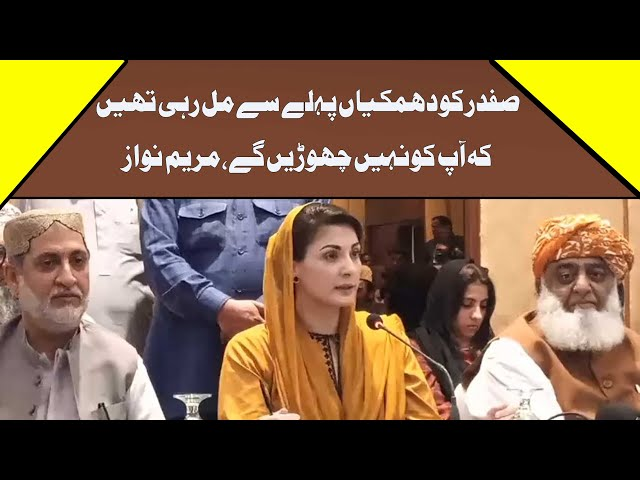 Maryam Nawaz, Speak To Media After Arrest Of Captain Safdar | 19 Oct, 2020 | MM News TV