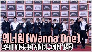 [TOP.zip] 워너원(Wanna One), 이별 1년후 뜨겁게 사랑했던 우리의 워너원