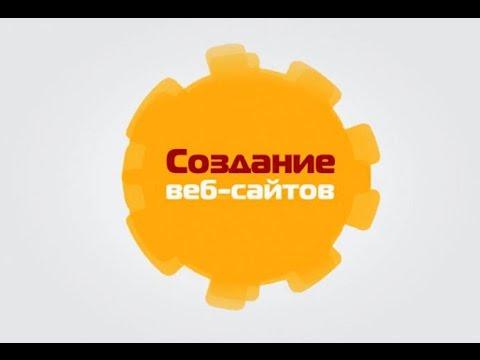 Создание сайтов в Екатеринбурге