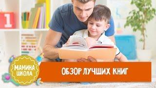 Обзор книг для детей и родителей