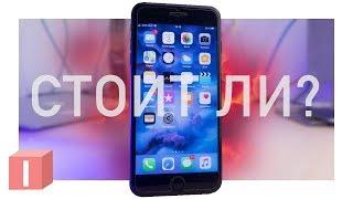 iPhone 7 Plus в 2018 - стоит ли покупать?