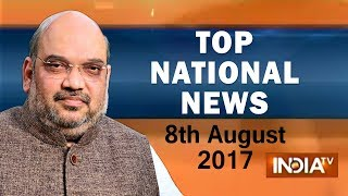 Top National News | 8th August, 2017  |  5:00pm - India TV