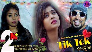 Video song - tik tok banabu ja singer prakash jal & manbi lyrics surshing chhatria music brundaban meher producer er. rajib kumar mallik edit -...