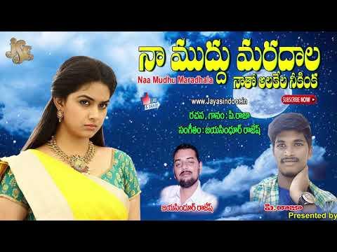 naa-mudhu-maradhala-natho-aalakela-nikinka-|-p.raja-folk-songs-|-jayasindoor-jaana-padalu