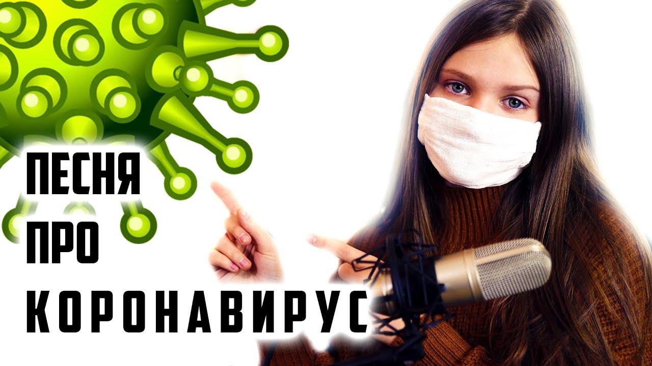 ПЕСНЯ  ПРО КОРОНАВИРУС  |  Ксения Левчик  |  cover Анна Леоненко