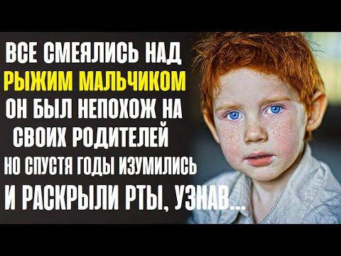 Все смеялись над рыжим... Он был непохож родителей. Но спустя годы узнали правду и раскрыли рты...