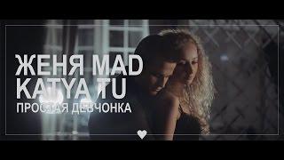 Женя Mad & Katya Tu - Простая девчонка