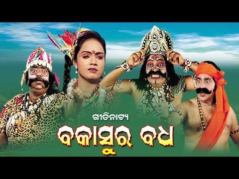 BAKASURA BADHA (Gitinatya) ବକାସୁର ବଧ (ଗୀତିନାଟ୍ୟ) | Sidharth TV | Sidharth Bhakti