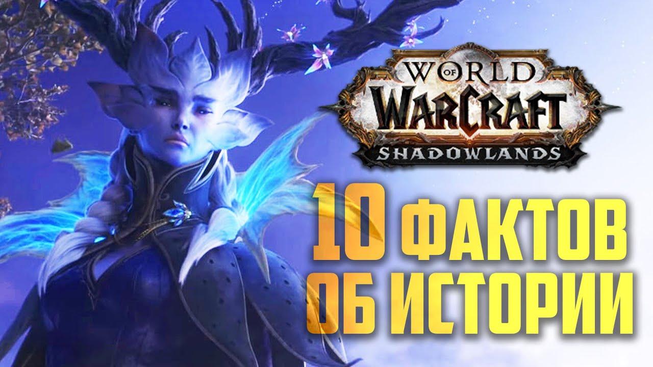 10 фактов об истории Warcraft в Shadowlands  | Это стоит знать!