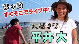 大好きな平井大が茅ヶ崎のサザンビーチに来たよ! 中に入るチケットは無...