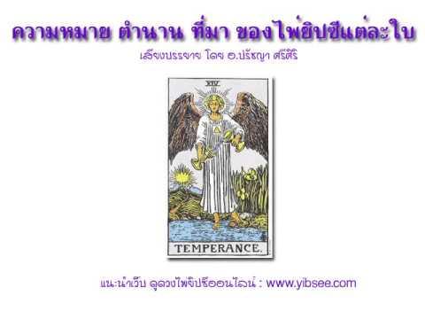 สอนดูดวงไพ่ยิปซี ตำนานของไพ่แต่ละใบ - The Temperance