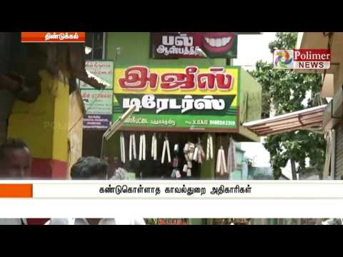 Dindigul : Illegal Lottery tickets are sold as  Token Lottery | Polimer News