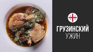 Чахохбили (Грузинское Рагу из Курицы) || FOOD TV Вокруг Света Грузинский Ужин