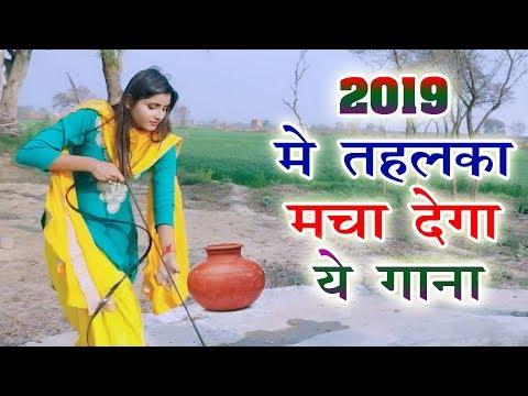 2019 का सबसे हिट गाना - KUWE PE DEKHU BAAT - Pooja Panjaban - Sv Samrat - सुपरहिट डीजे रीमिक्स सोंग