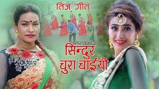 New Teej Song 2075 | Sindur Chura Chaiyo । Prakash Saput ।  Shanti Sunar Ft. Anjali Adhikari