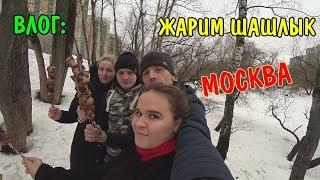 ЖАРИМ ШАШЛЫКИ / МОСКВА / ВЛОГ