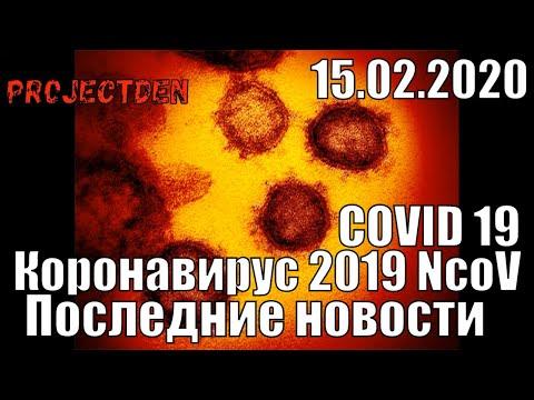Коронавирус 2019 NcoV(COVID19) Последние новости. 1 случай  в Африке.14-месячный ребенок выздоровел