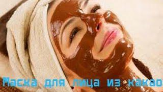Маска для лица из какао Уход за лицом