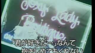 「ダンシング・ヒーロー」 原曲 ♪荻野目洋子.